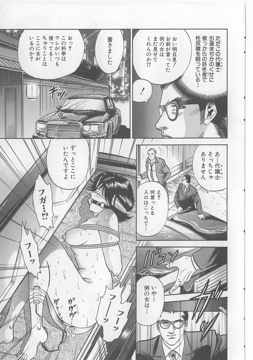 Shojo Renzoku Goukan 118