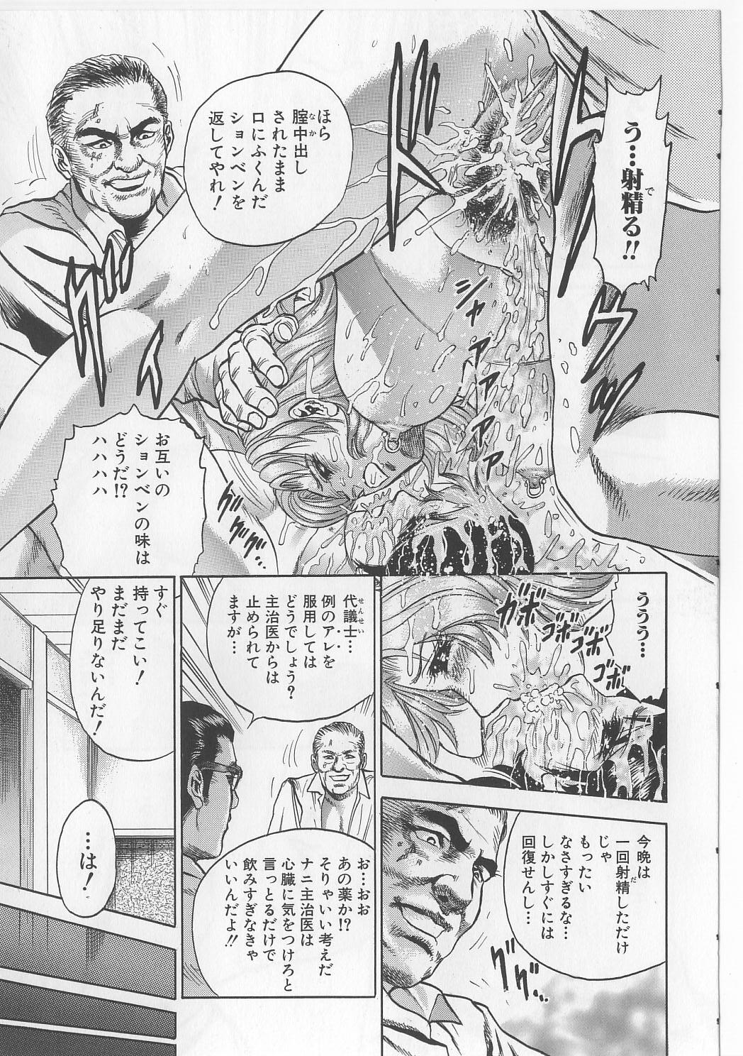 Shojo Renzoku Goukan 130