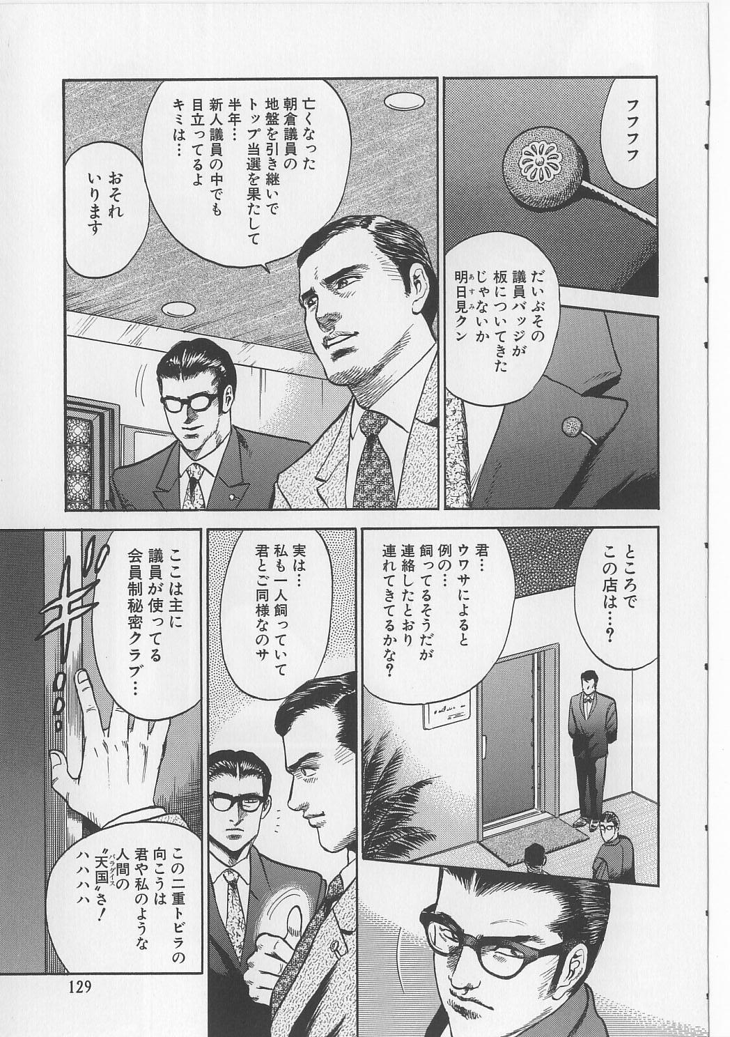 Shojo Renzoku Goukan 132