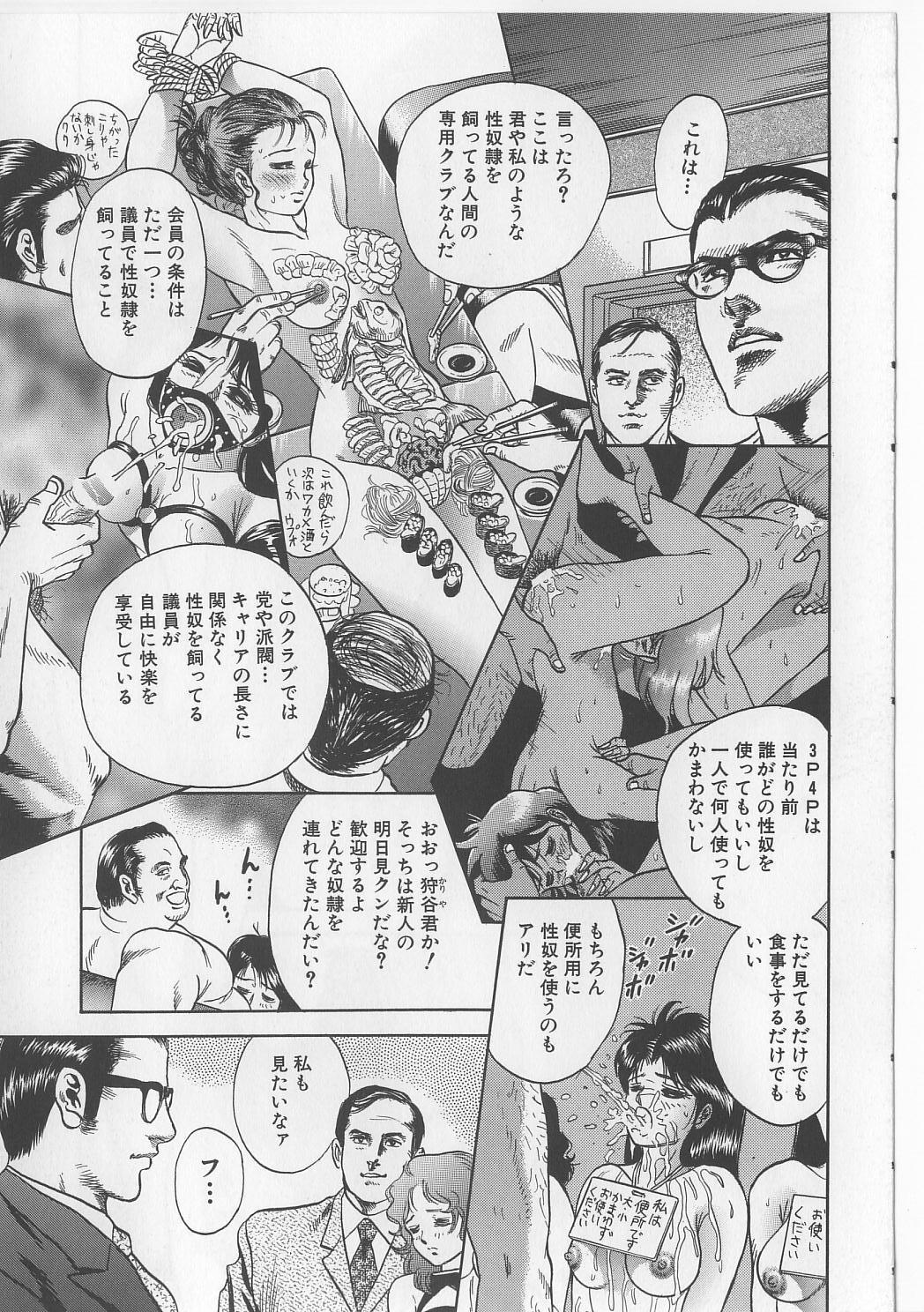 Shojo Renzoku Goukan 134