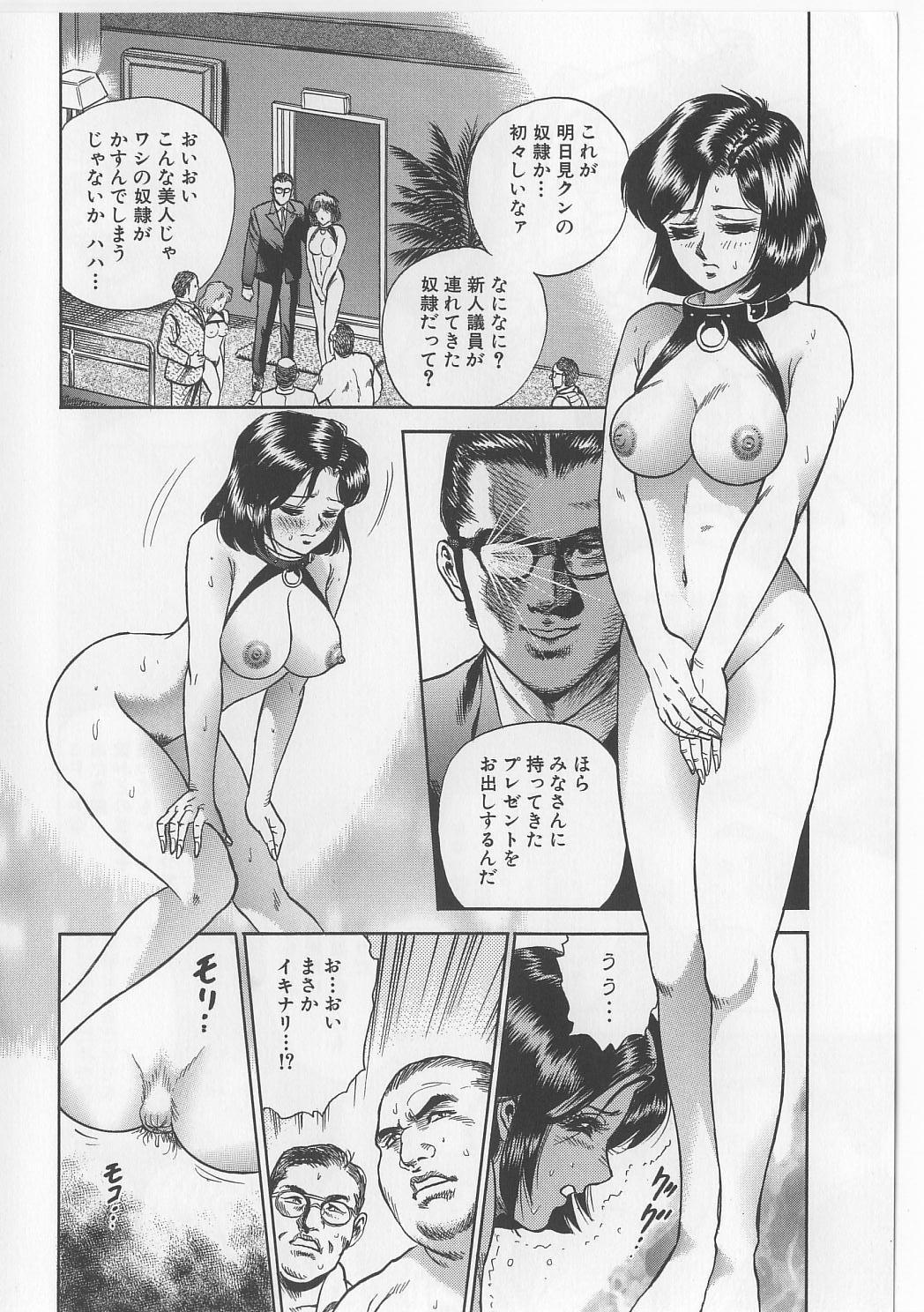 Shojo Renzoku Goukan 135