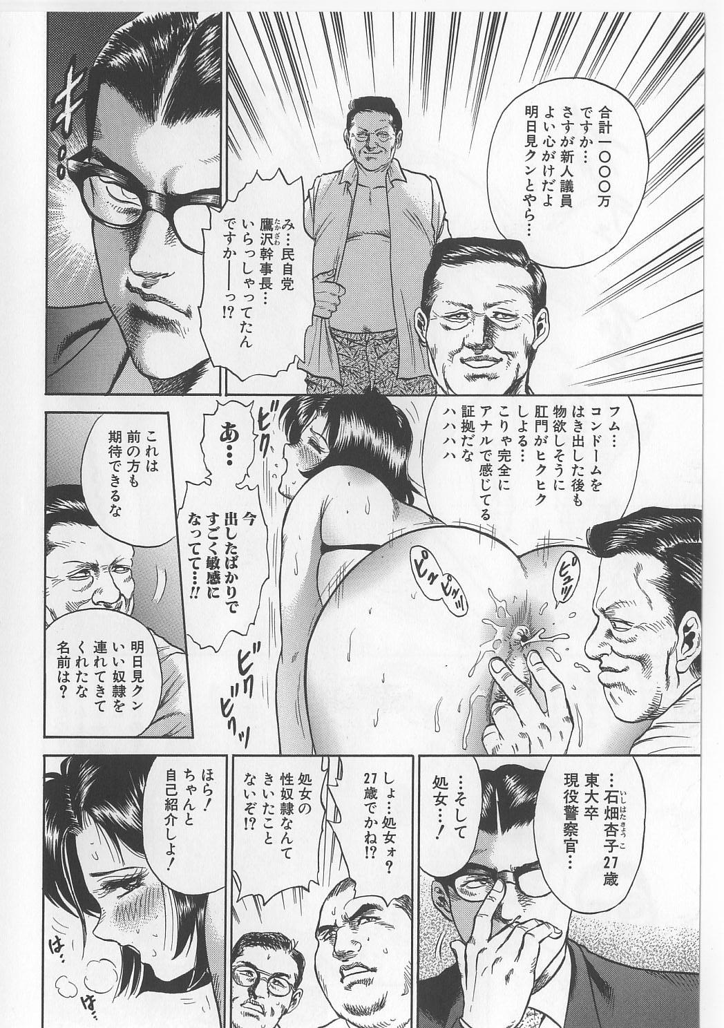 Shojo Renzoku Goukan 137