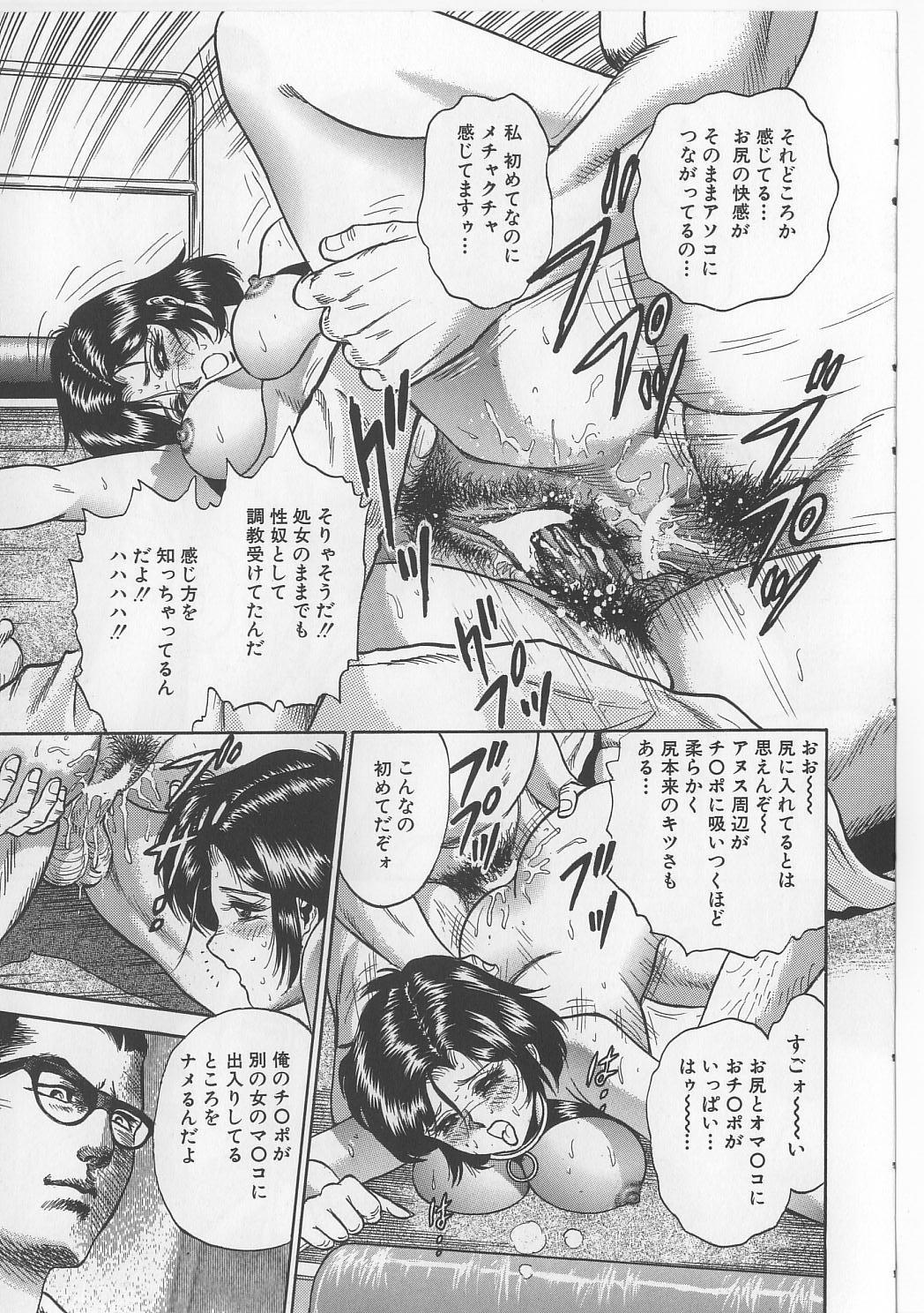 Shojo Renzoku Goukan 142