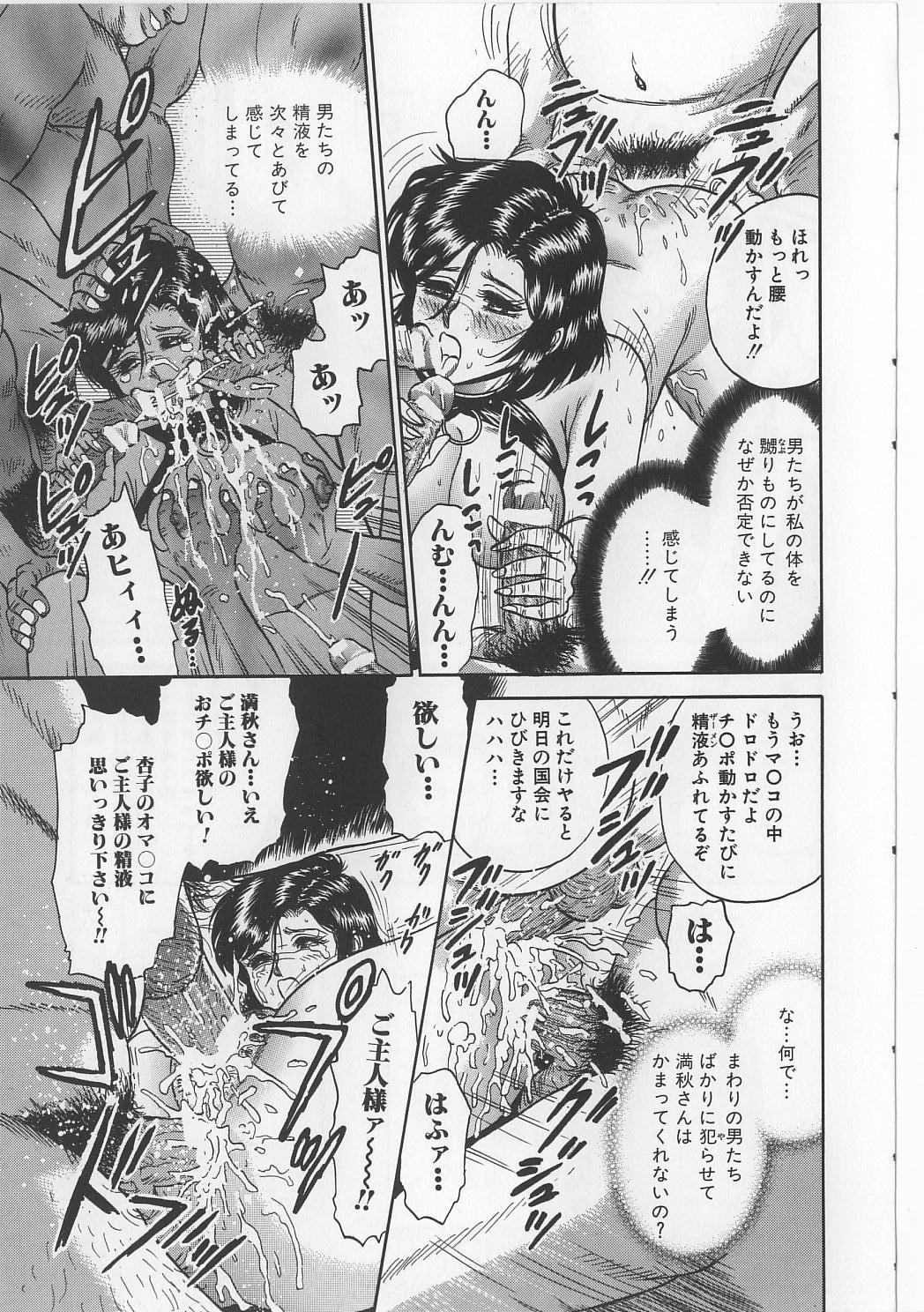 Shojo Renzoku Goukan 146