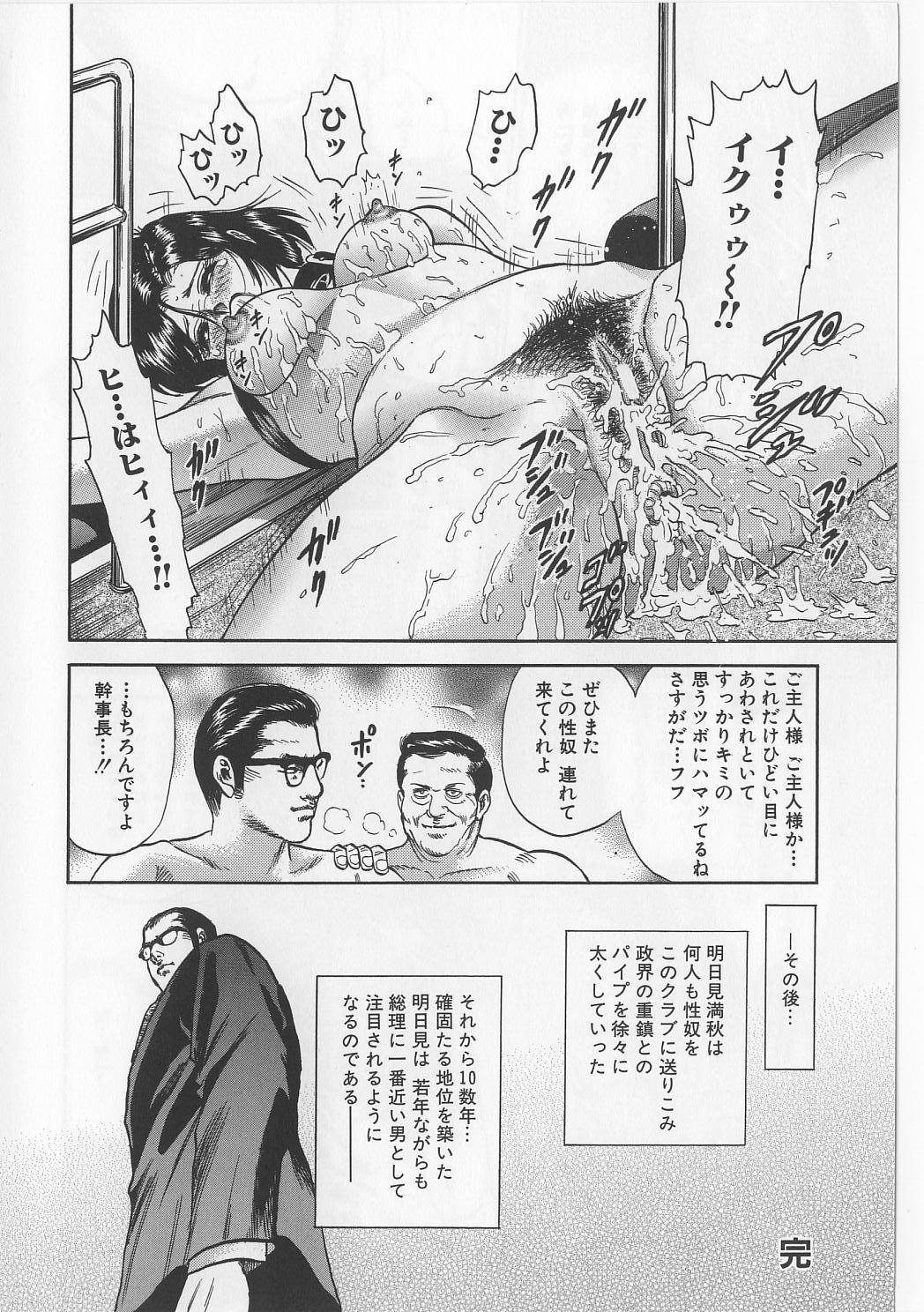 Shojo Renzoku Goukan 147