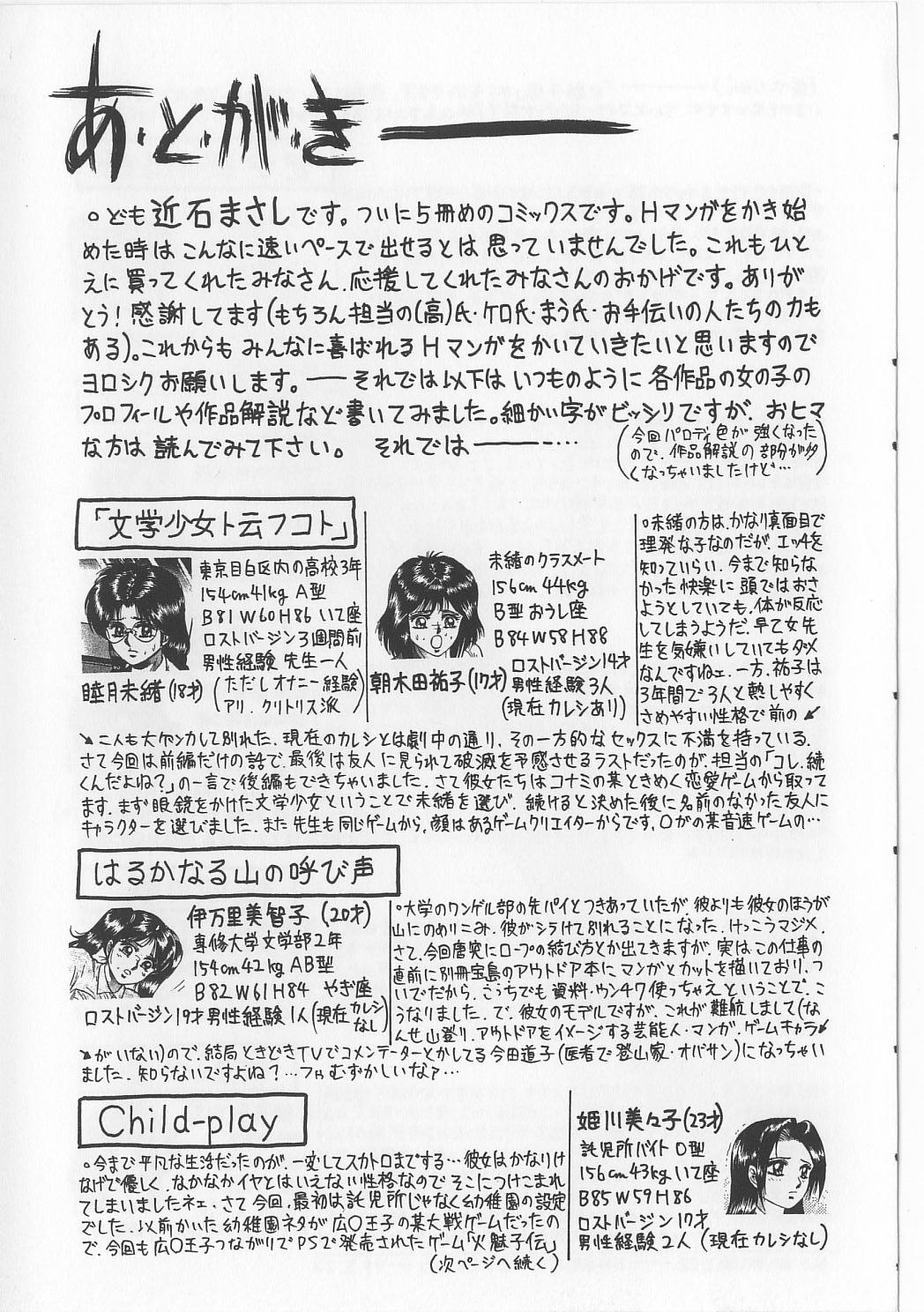 Shojo Renzoku Goukan 148