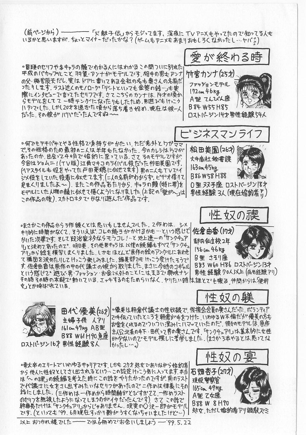 Shojo Renzoku Goukan 149