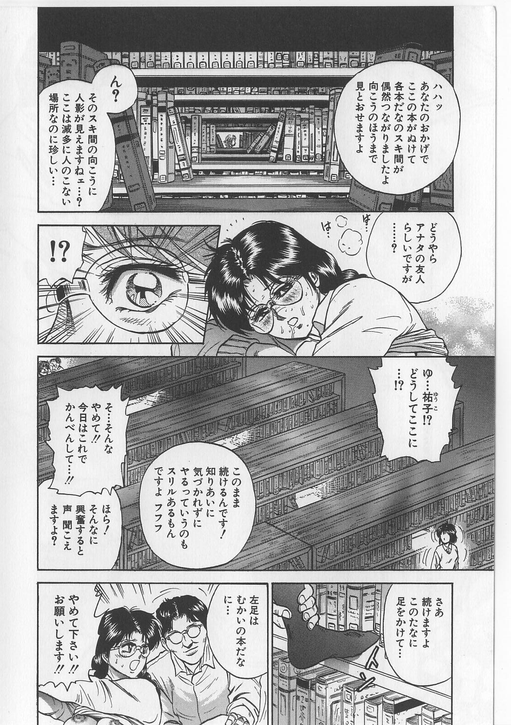 Shojo Renzoku Goukan 15
