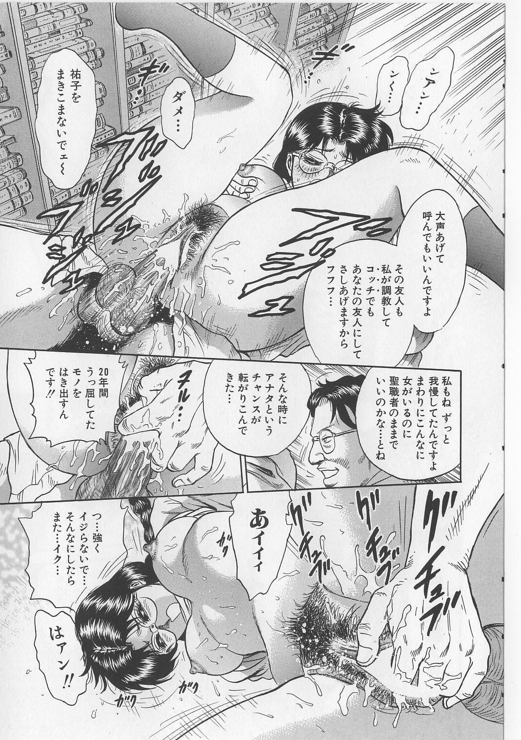 Shojo Renzoku Goukan 18