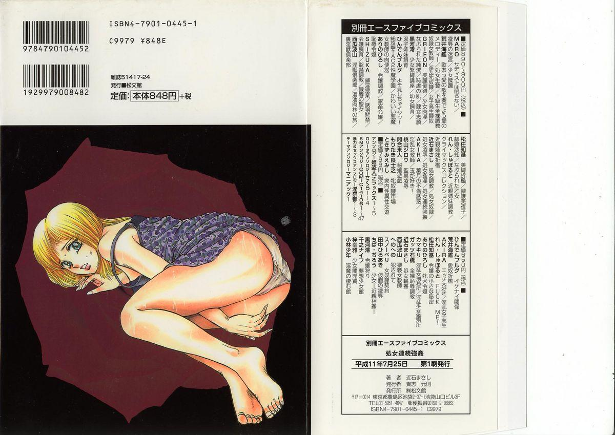 Shojo Renzoku Goukan 1