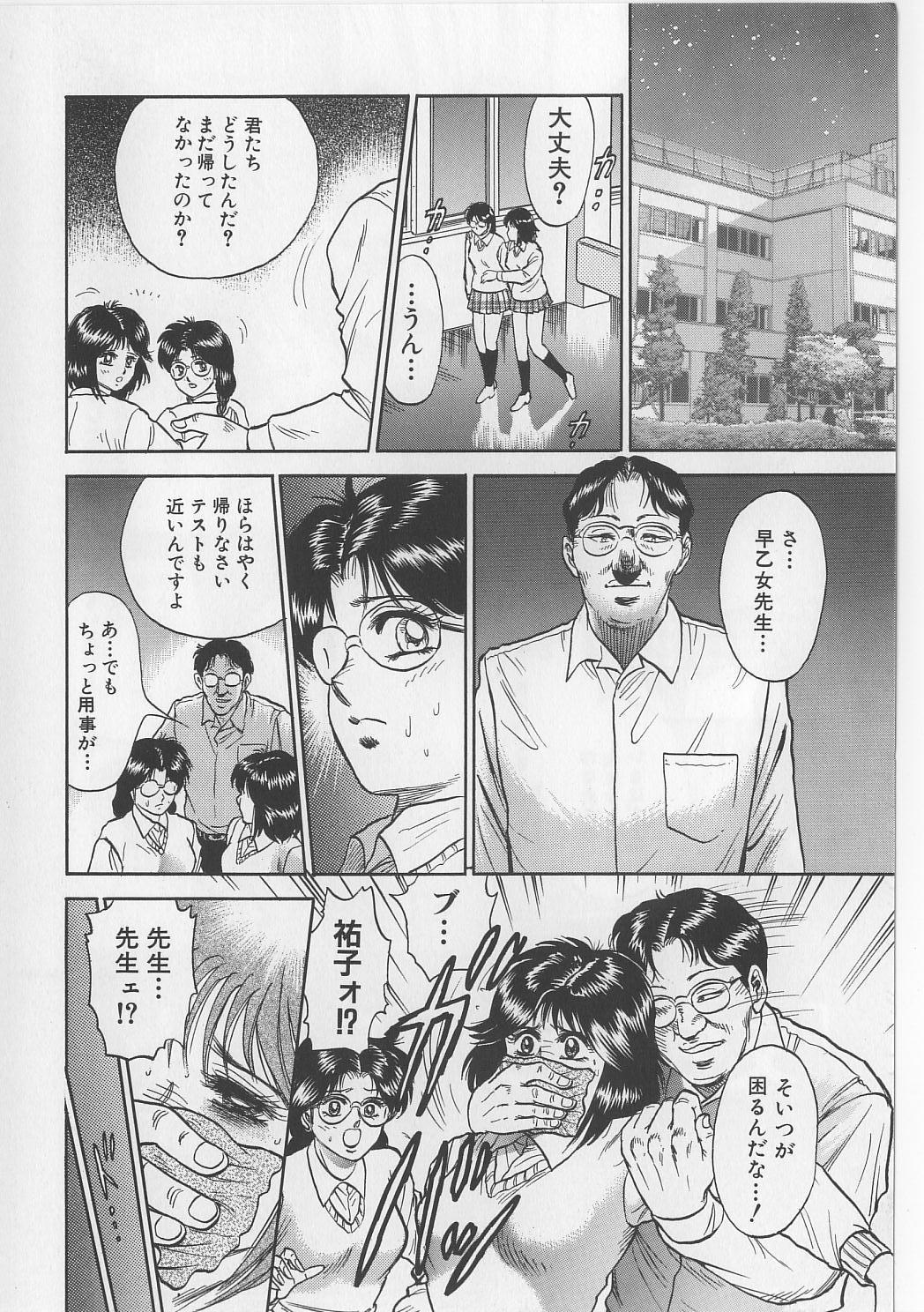 Shojo Renzoku Goukan 21
