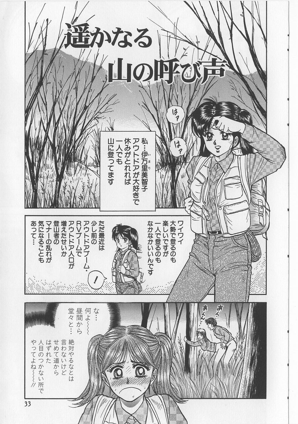 Shojo Renzoku Goukan 36