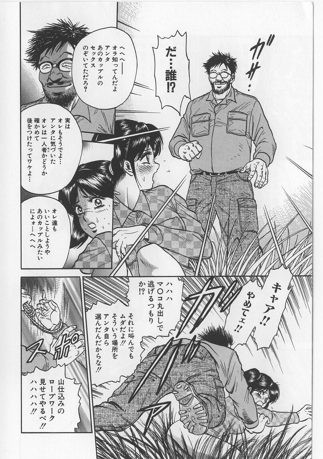 Shojo Renzoku Goukan 39