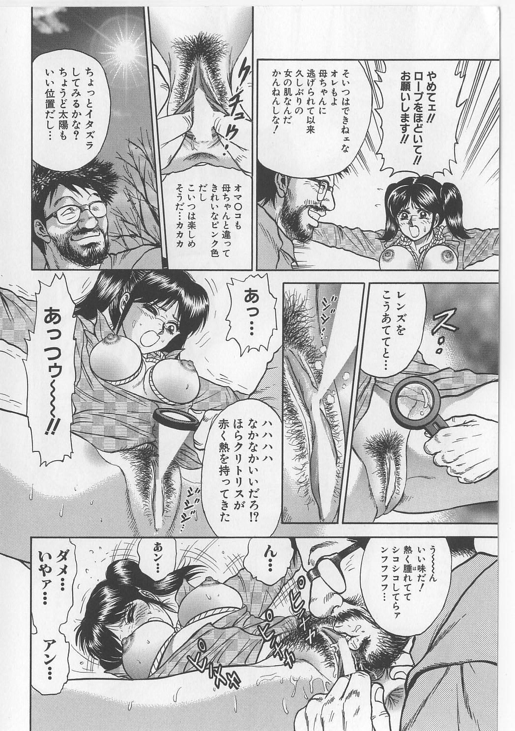 Shojo Renzoku Goukan 41