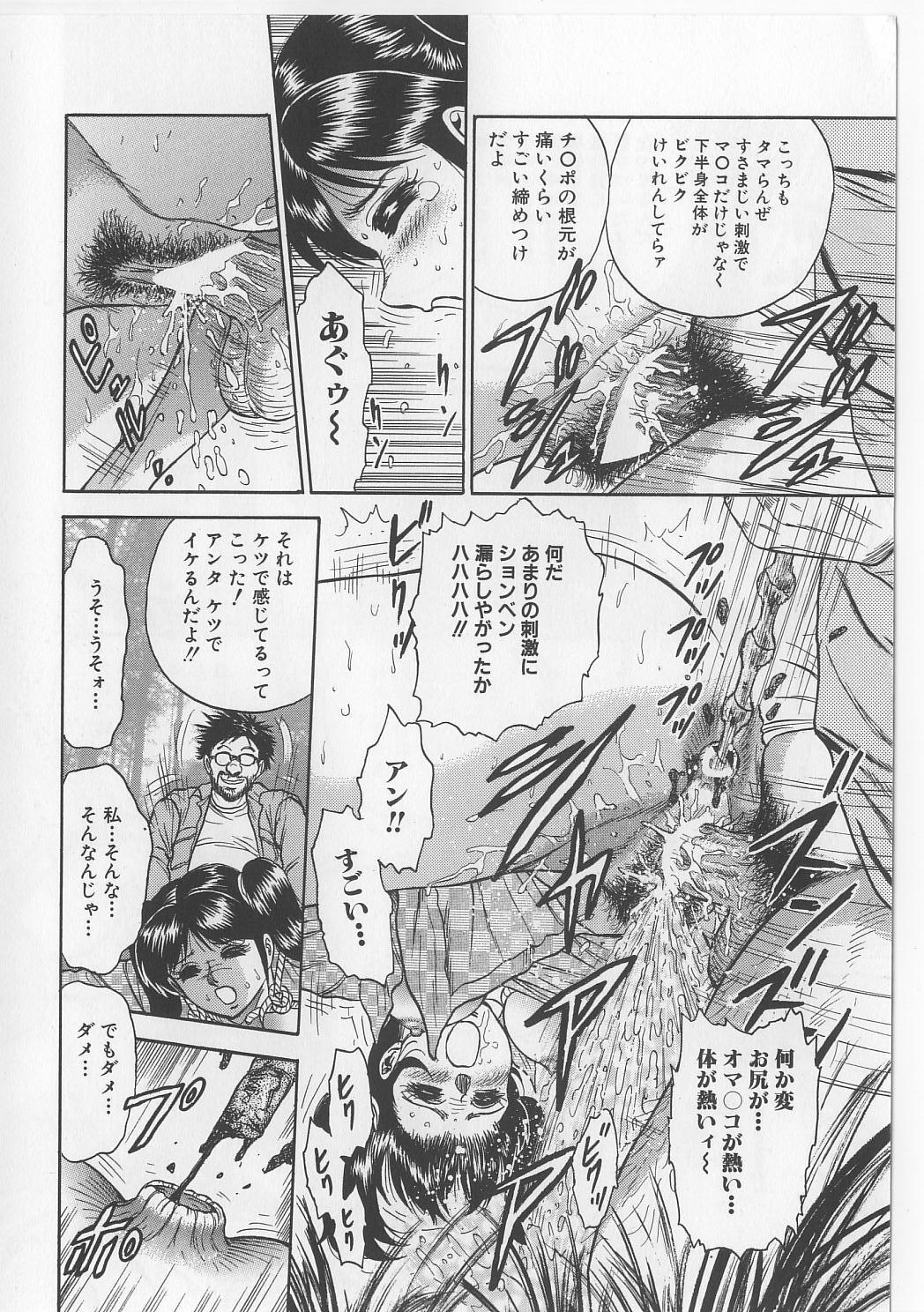Shojo Renzoku Goukan 49