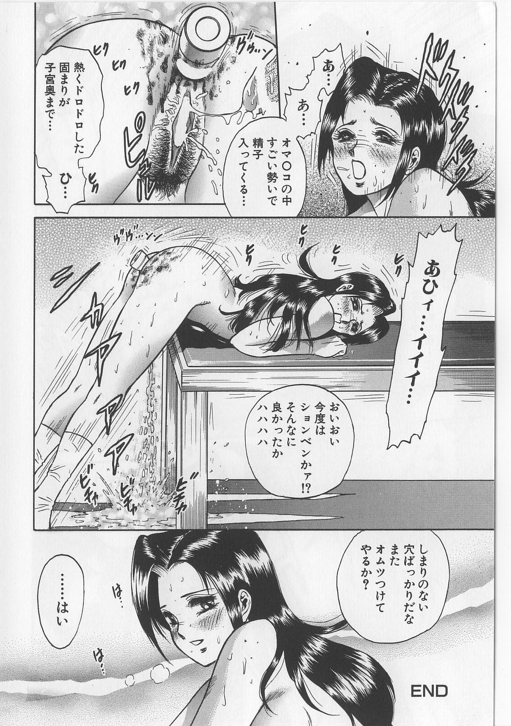 Shojo Renzoku Goukan 67