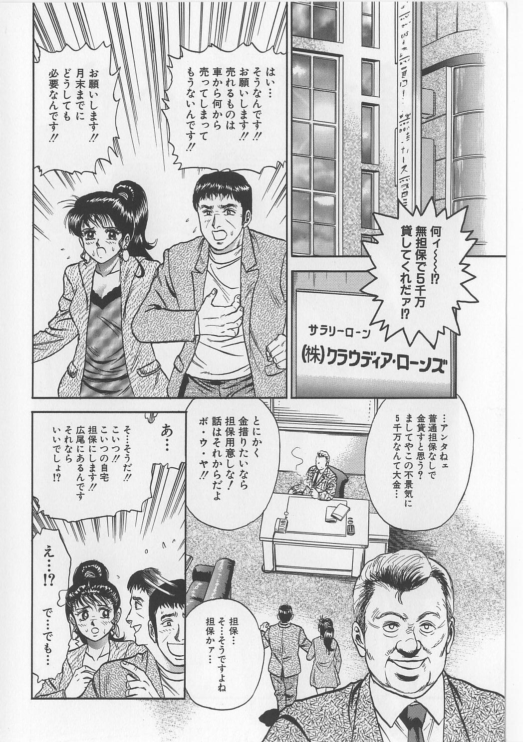Shojo Renzoku Goukan 69
