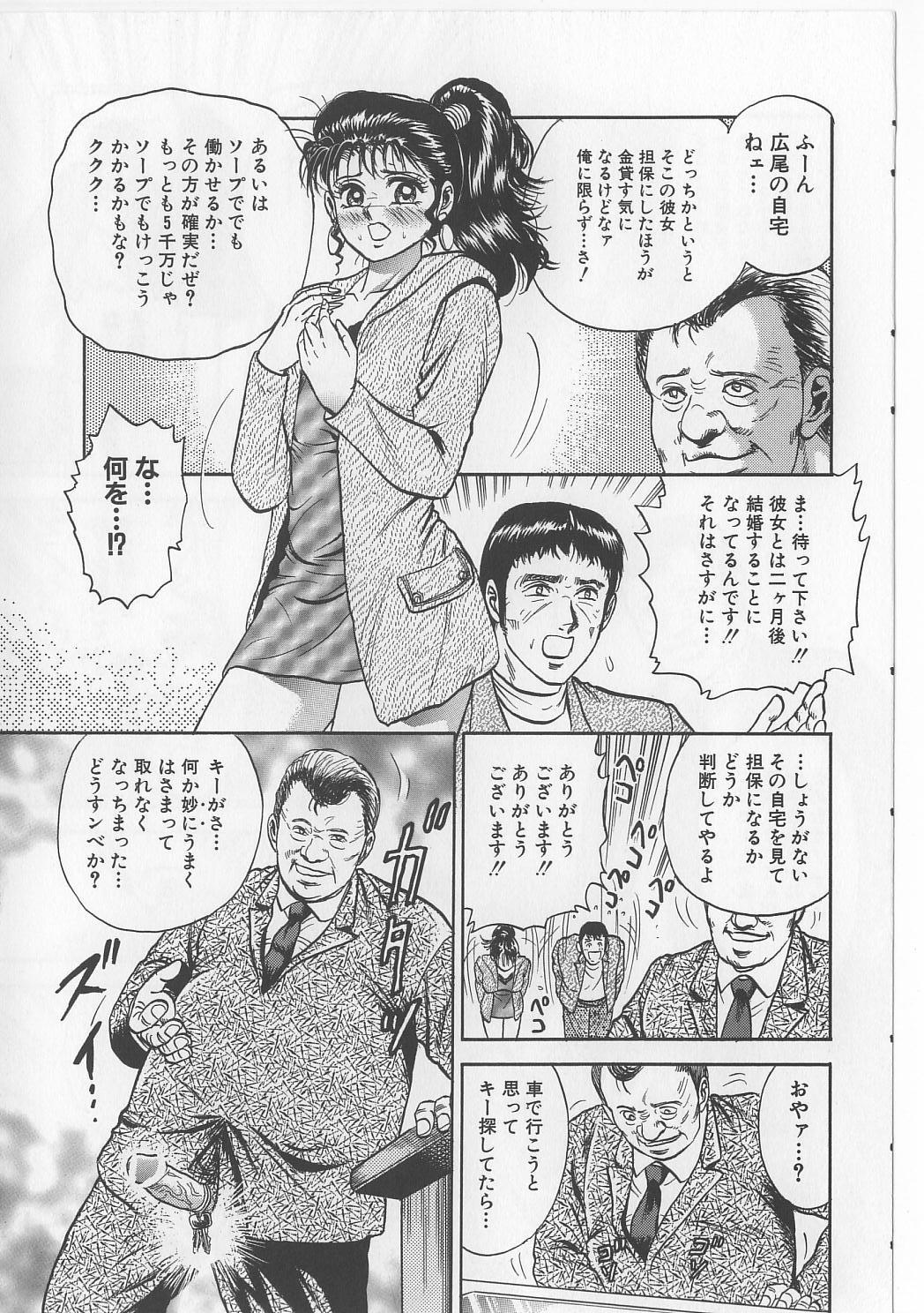 Shojo Renzoku Goukan 70