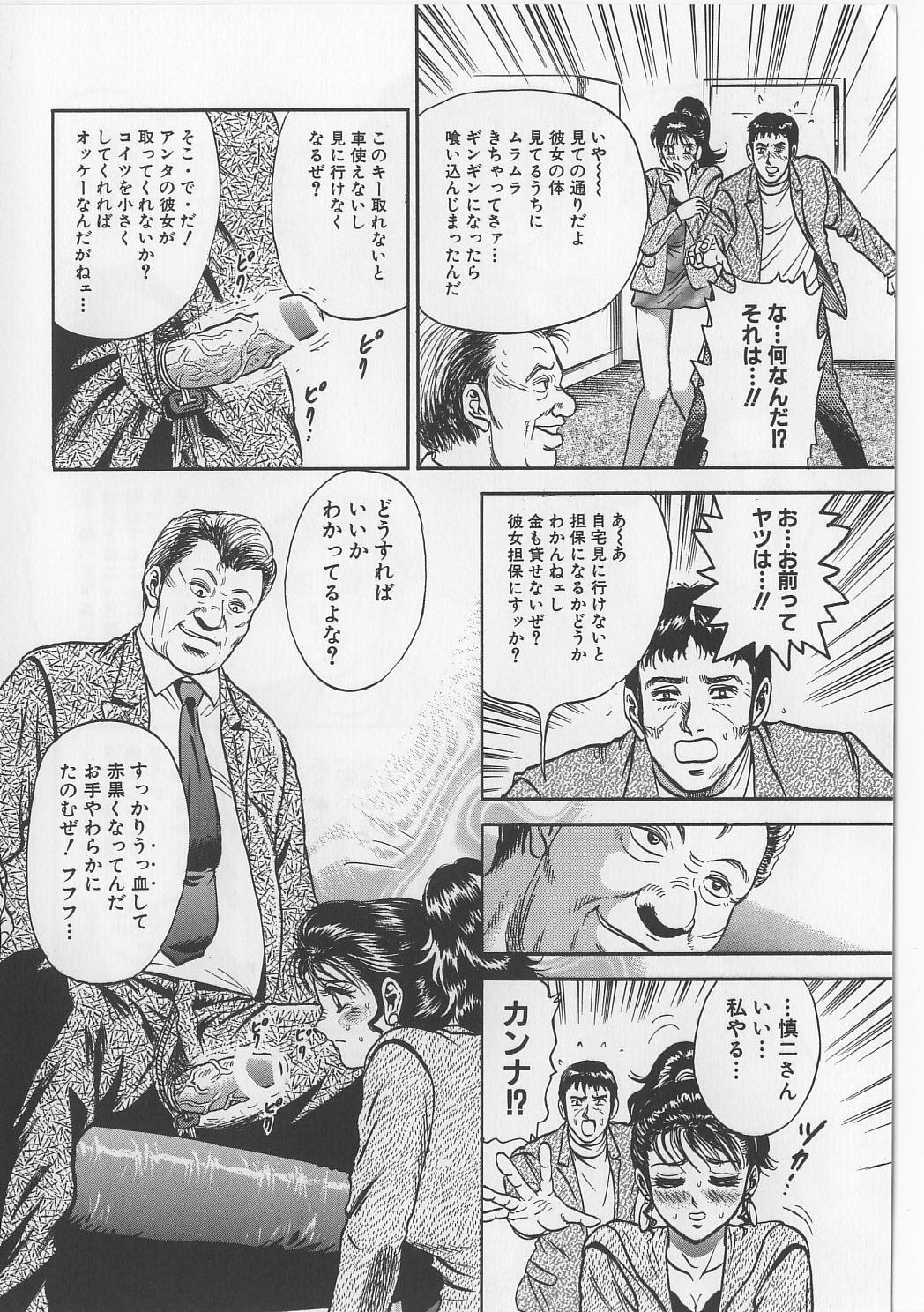 Shojo Renzoku Goukan 71