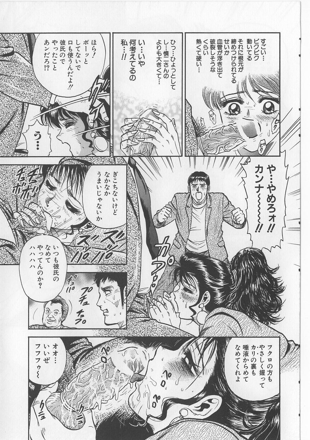 Shojo Renzoku Goukan 72