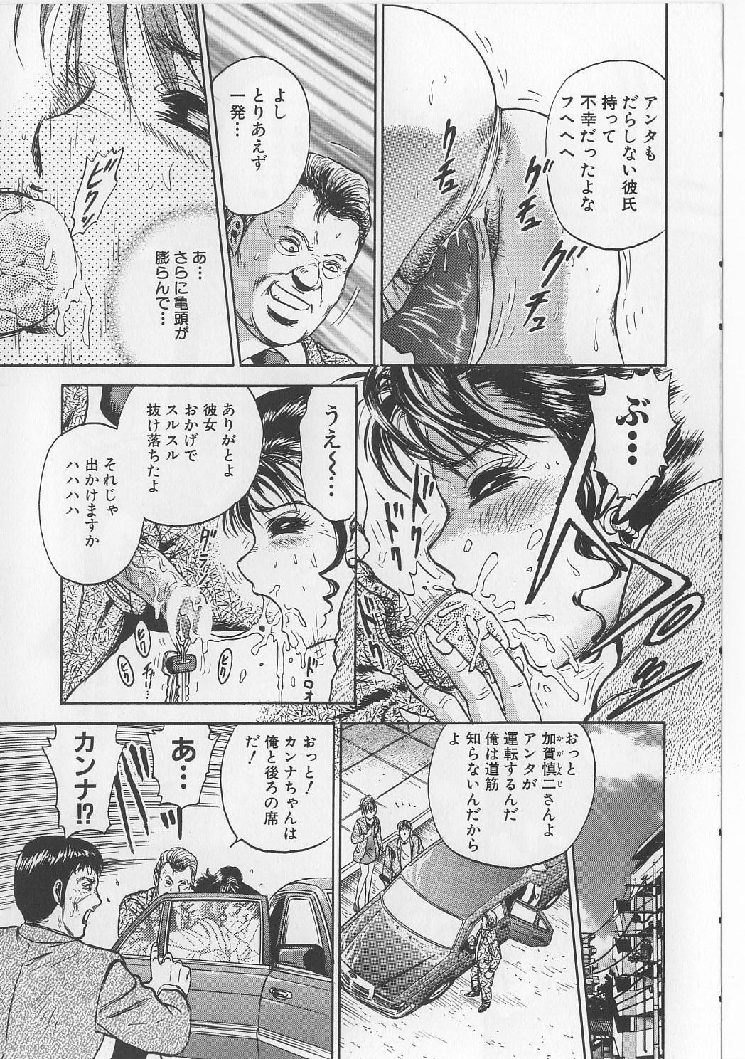 Shojo Renzoku Goukan 74