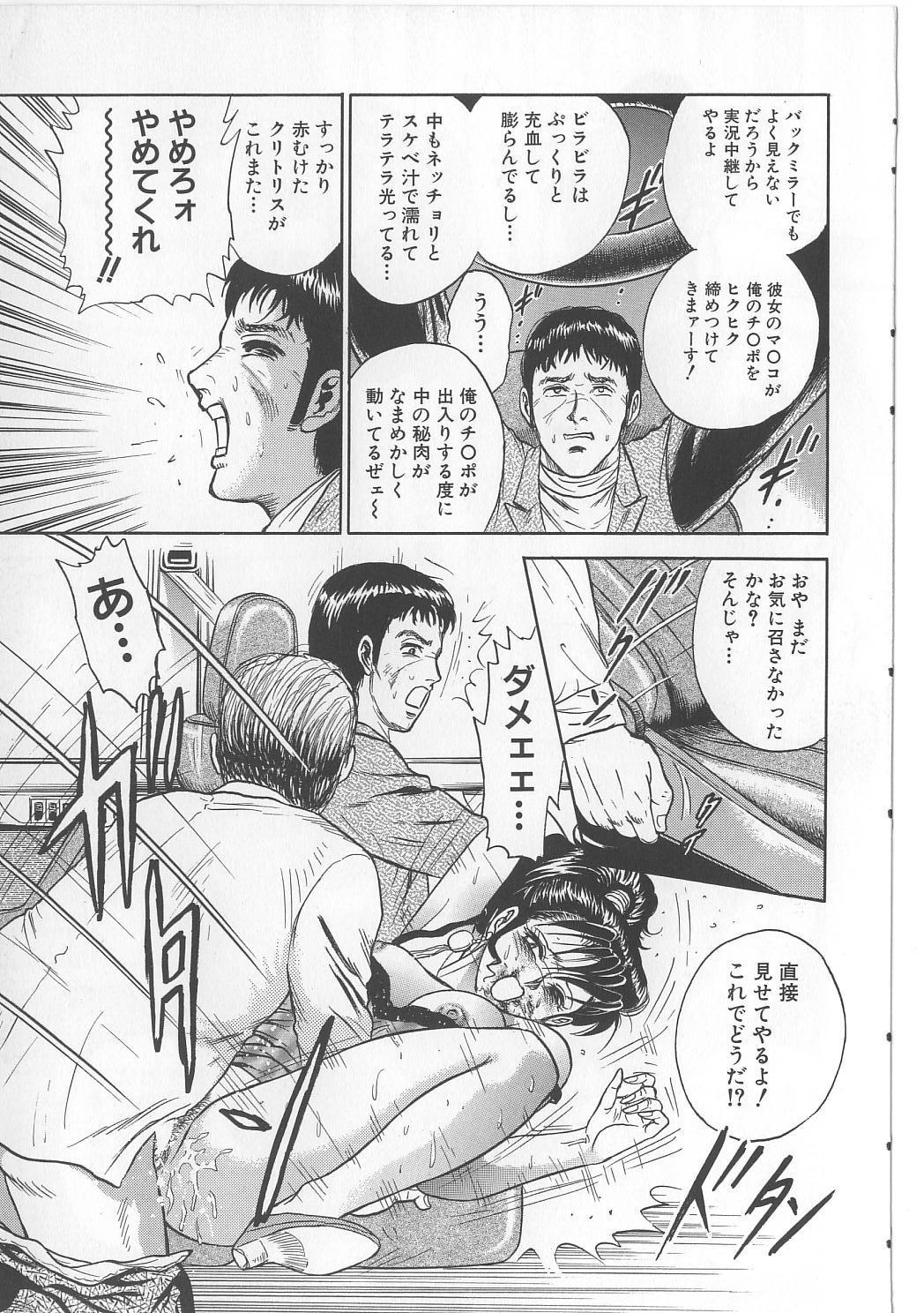 Shojo Renzoku Goukan 78