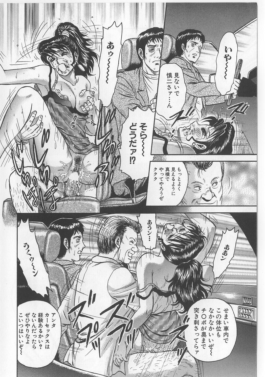 Shojo Renzoku Goukan 79