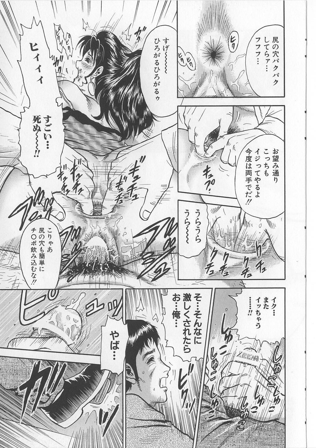 Shojo Renzoku Goukan 82