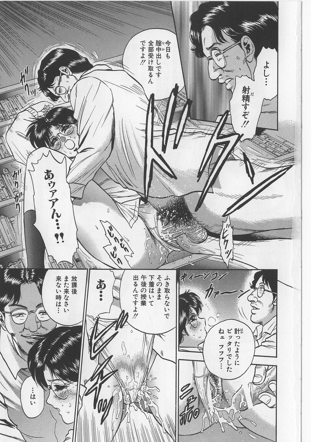 Shojo Renzoku Goukan 8