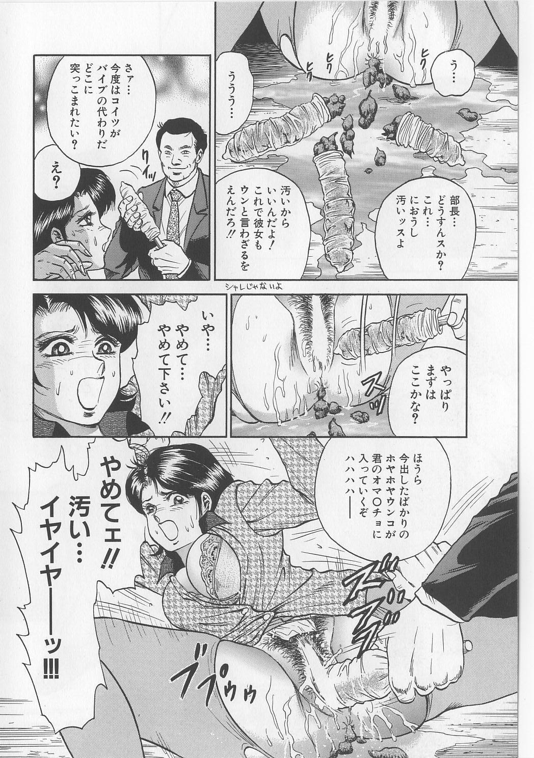 Shojo Renzoku Goukan 89