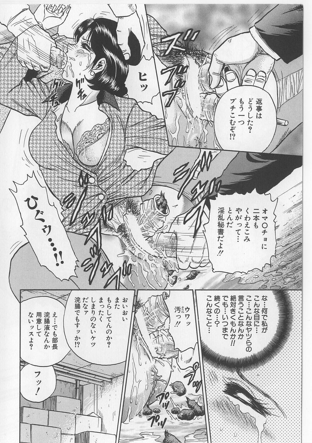 Shojo Renzoku Goukan 91