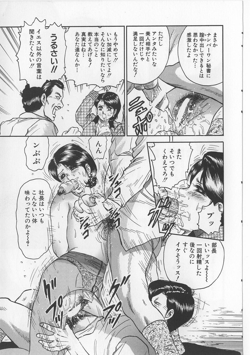 Shojo Renzoku Goukan 96