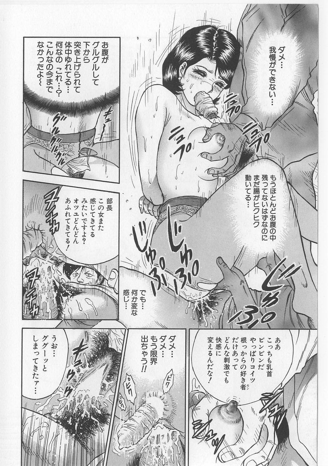 Shojo Renzoku Goukan 97