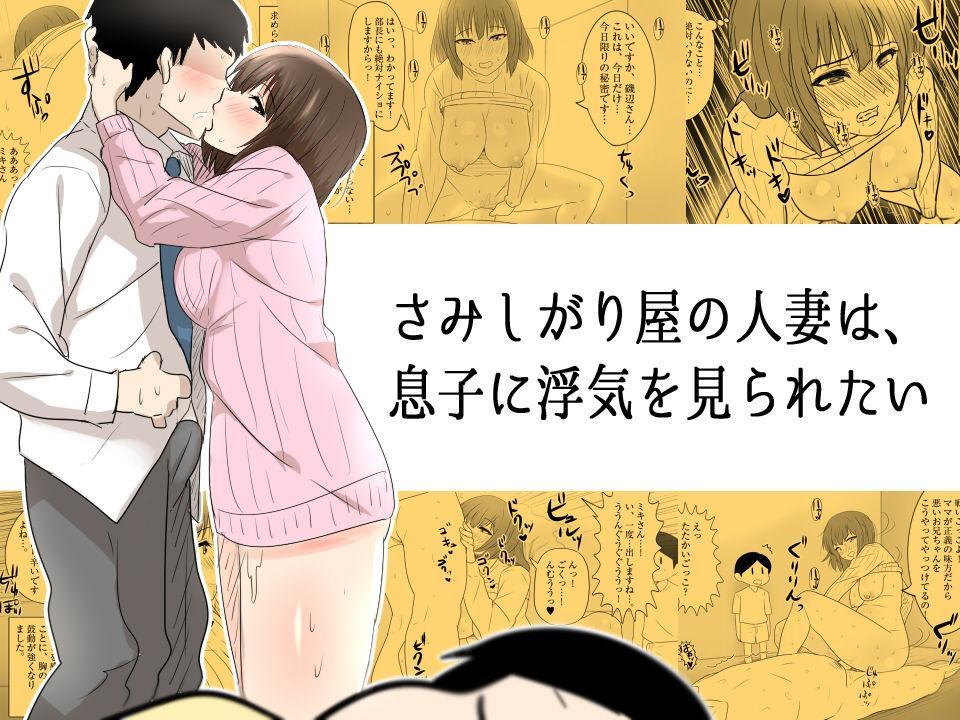 samishigariya no hitotuma ha musuko ni uwaki wo mirare tai 0
