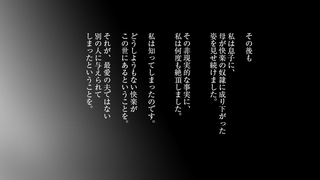 samishigariya no hitotuma ha musuko ni uwaki wo mirare tai 102