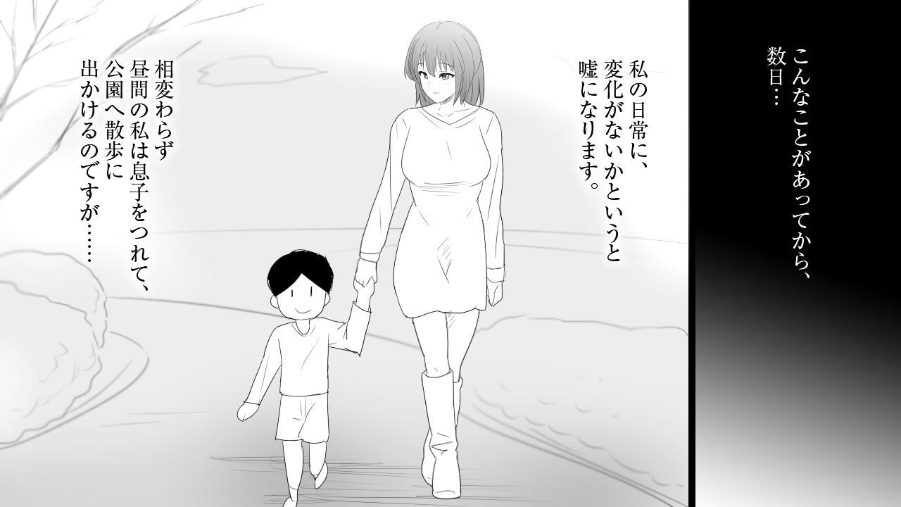 samishigariya no hitotuma ha musuko ni uwaki wo mirare tai 103