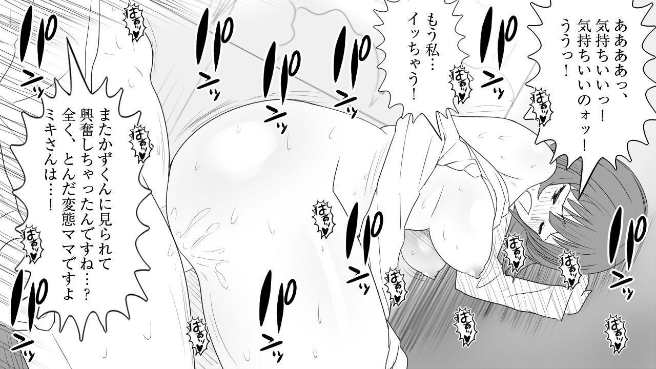 samishigariya no hitotuma ha musuko ni uwaki wo mirare tai 112
