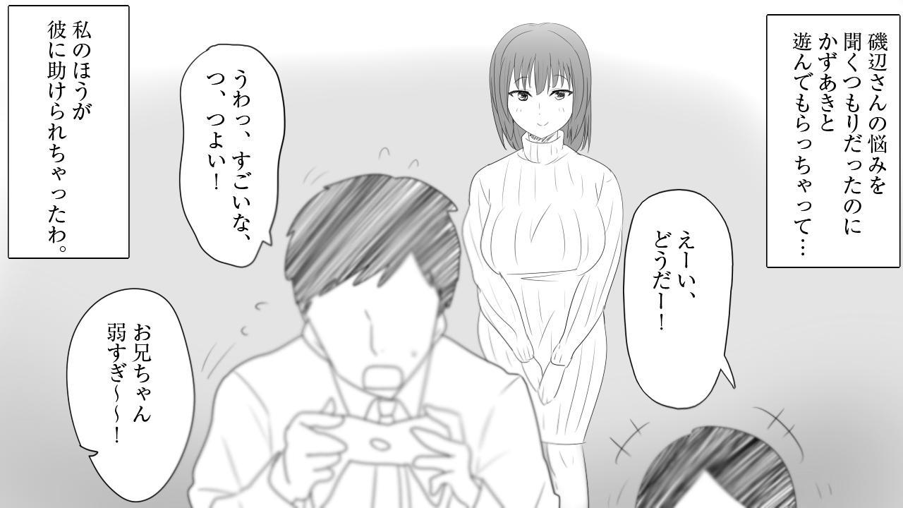 samishigariya no hitotuma ha musuko ni uwaki wo mirare tai 17