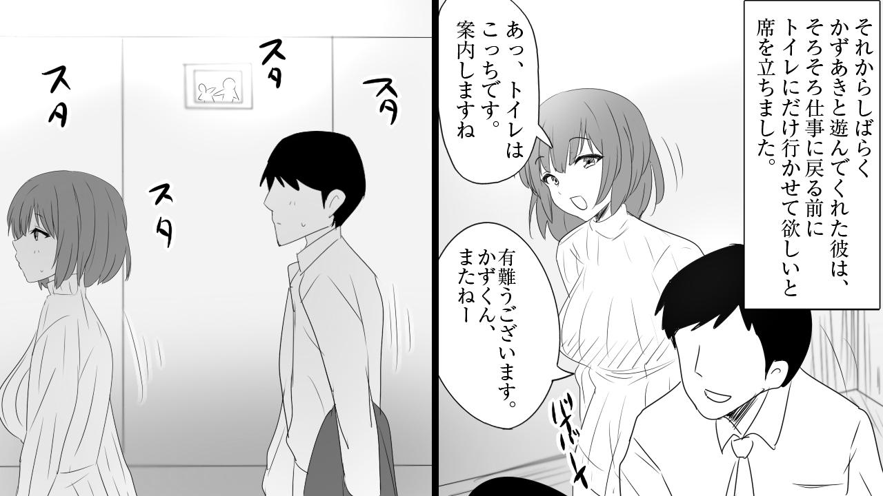 samishigariya no hitotuma ha musuko ni uwaki wo mirare tai 18