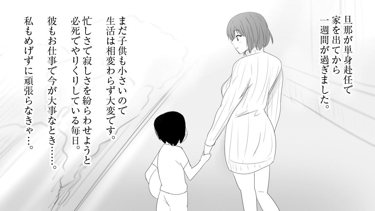 samishigariya no hitotuma ha musuko ni uwaki wo mirare tai 1