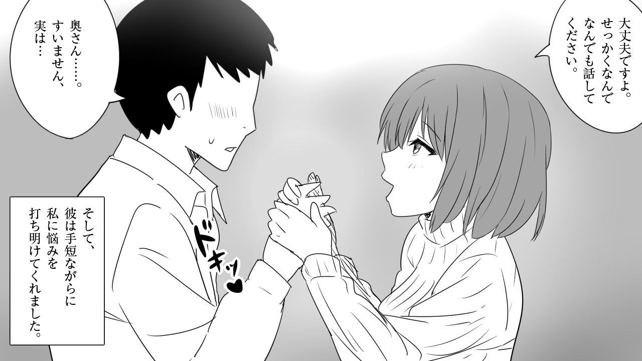 samishigariya no hitotuma ha musuko ni uwaki wo mirare tai 20