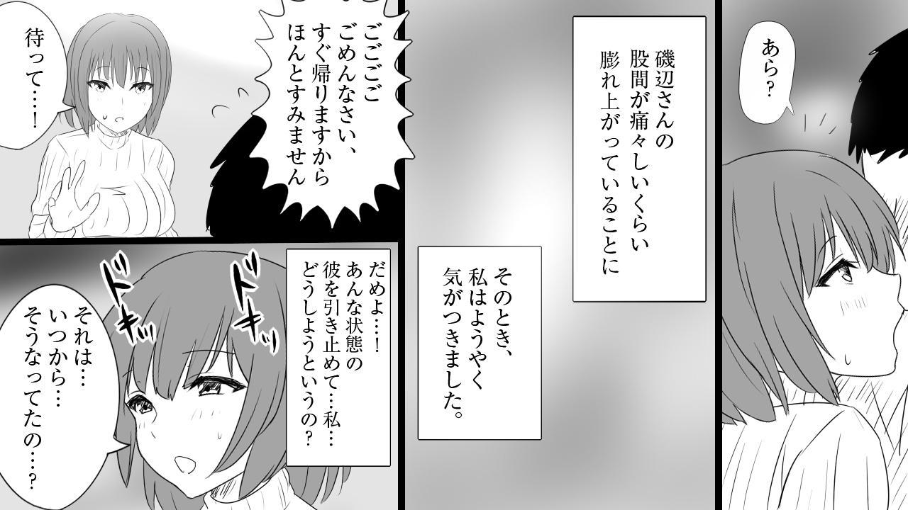 samishigariya no hitotuma ha musuko ni uwaki wo mirare tai 23