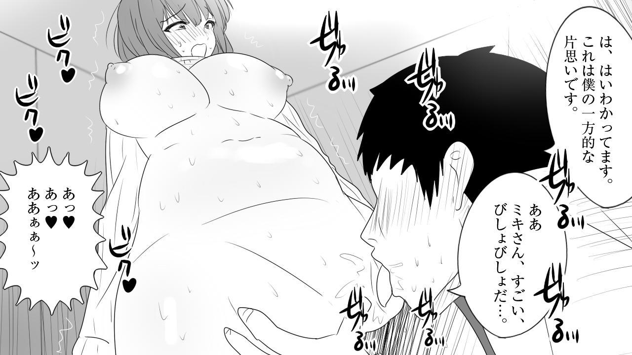samishigariya no hitotuma ha musuko ni uwaki wo mirare tai 35