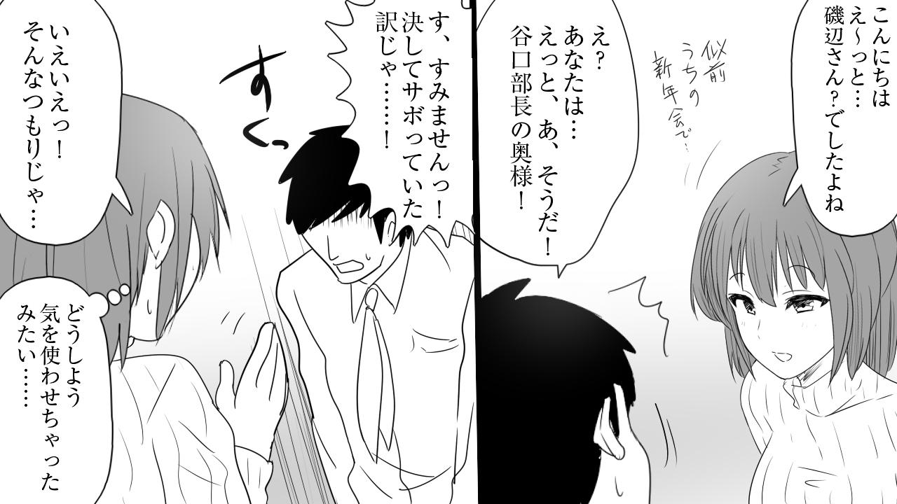 samishigariya no hitotuma ha musuko ni uwaki wo mirare tai 5