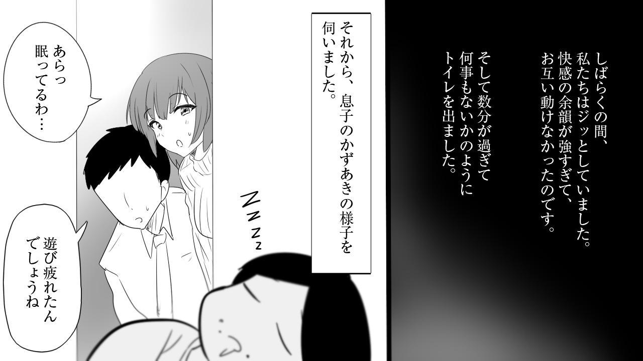 samishigariya no hitotuma ha musuko ni uwaki wo mirare tai 68