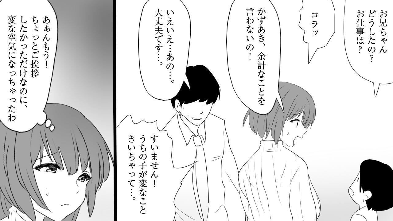 samishigariya no hitotuma ha musuko ni uwaki wo mirare tai 6