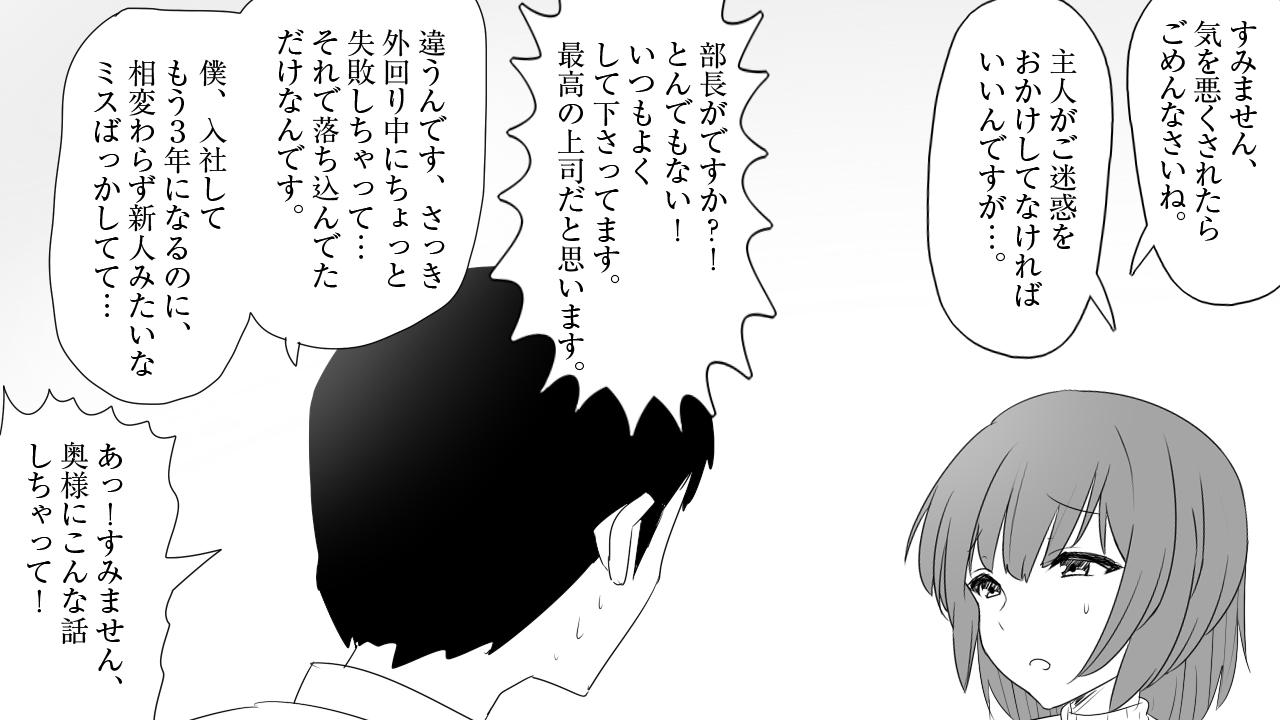 samishigariya no hitotuma ha musuko ni uwaki wo mirare tai 7