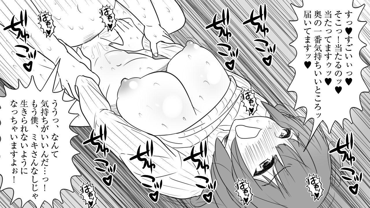 samishigariya no hitotuma ha musuko ni uwaki wo mirare tai 83