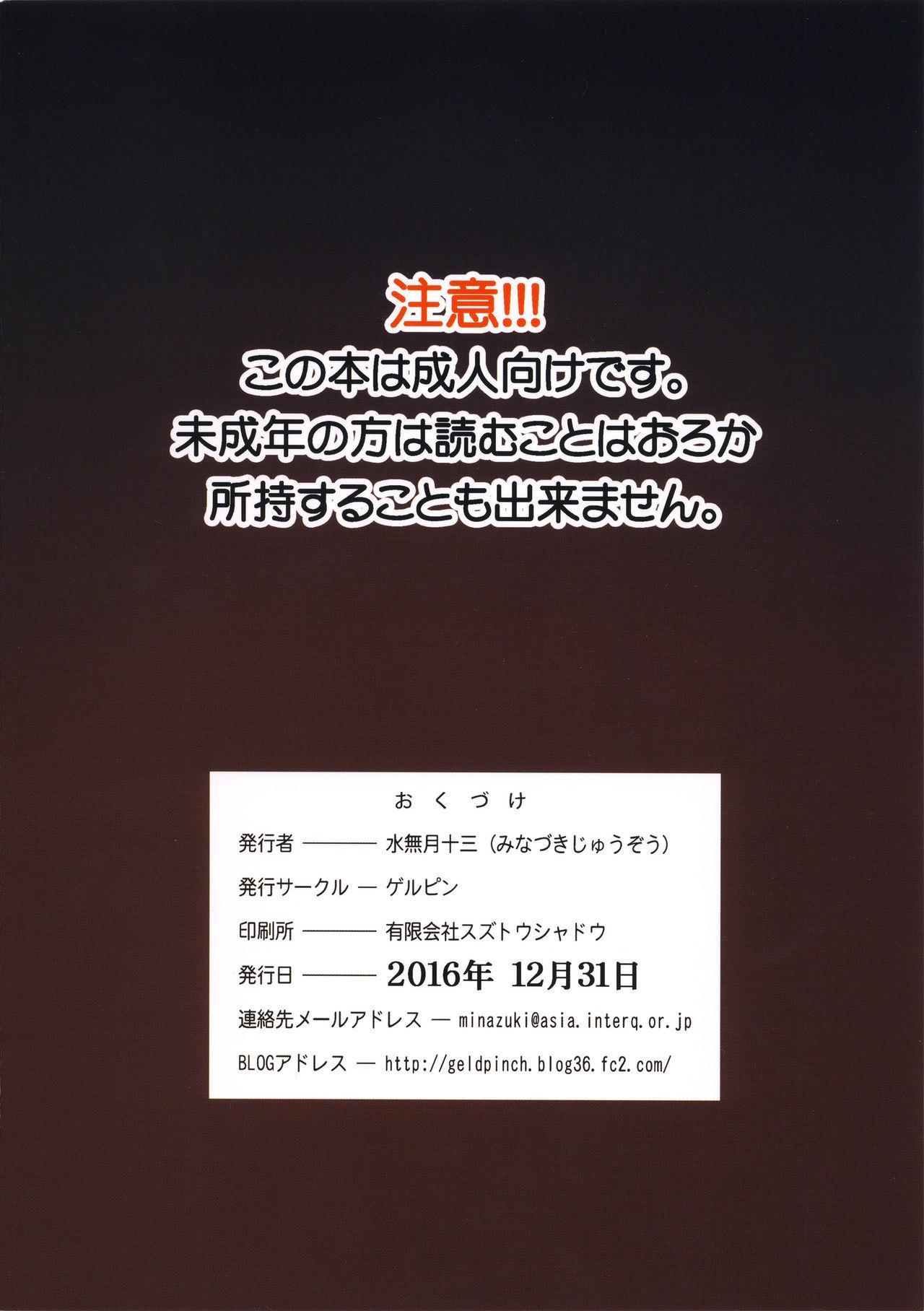 Zuryu tto Irete Zubozubo tto Yareba Gekiharitsu 120% 13