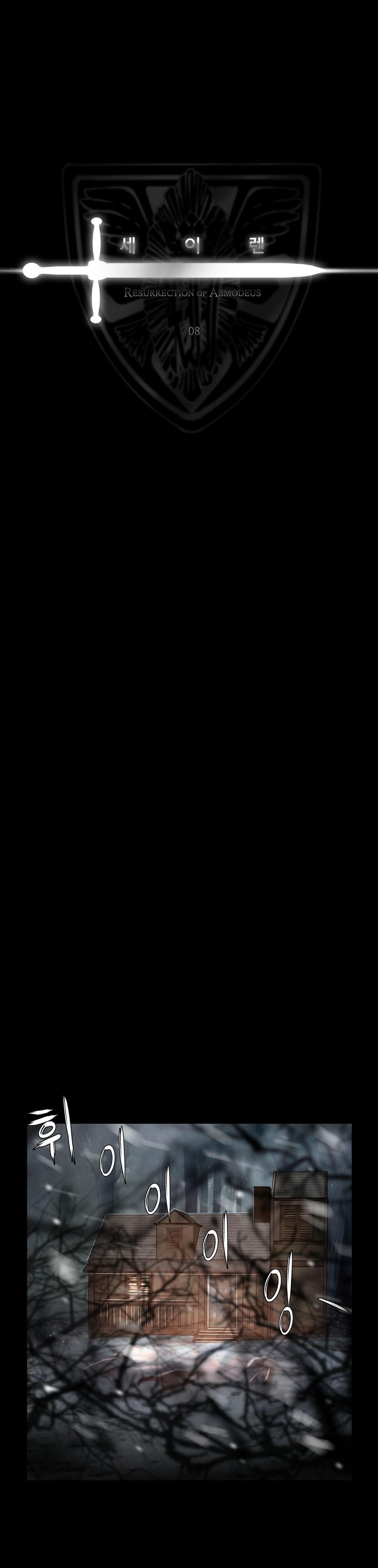 Siren Ch.0-12 176